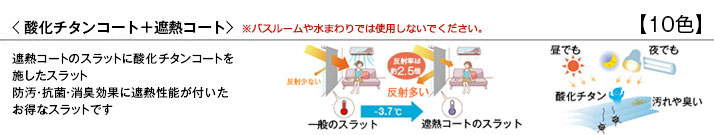 パーフェクトシルキー酸化チタンコート+遮熱コート