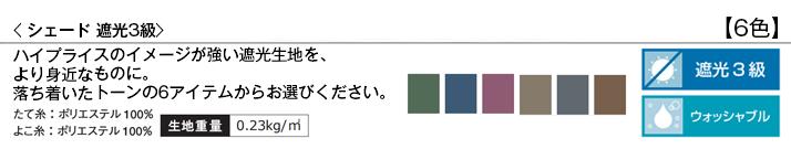 シェード 遮光3級6色