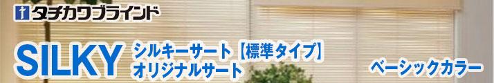 シルキーサート【標準タイプ】オリジナルサートベーシックカラー