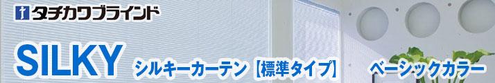 シルキーカーテン【標準タイプ】ベーシックカラー