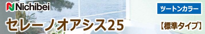 セレーノオアシス25【標準タイプ】