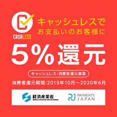 キャッシュレス決済5%還元