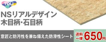 東リNSリアルデザイン 木目柄・石目柄