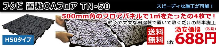 フクビ 置敷OAフロアTN-50