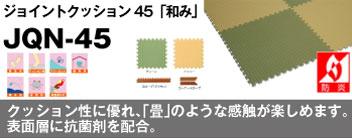 JQN-45