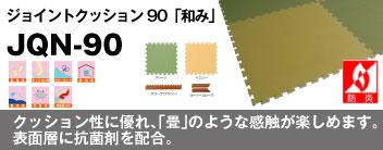 JQN-90