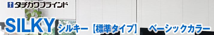 シルキー【標準タイプ】ベーシックカラー