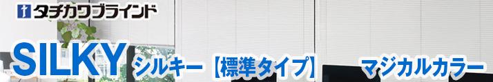 シルキー【標準タイプ】マジカルカラー