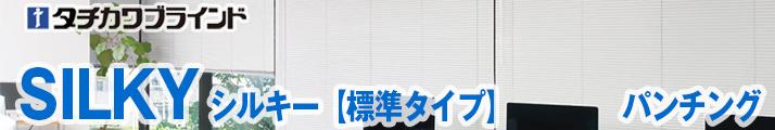 シルキー【標準タイプ】パンチング