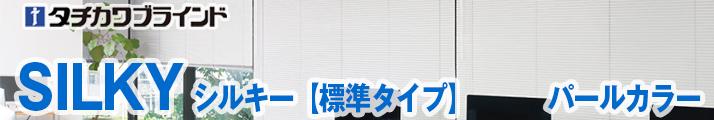 シルキー【標準タイプ】パールカラー