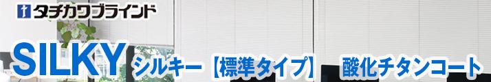 シルキー【標準タイプ】酸化チタンコート