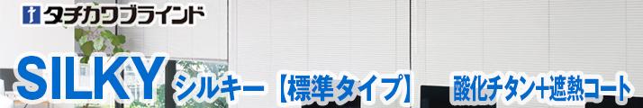 シルキー【標準タイプ】酸化チタンコート+遮熱コート