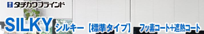 シルキー【標準タイプ】フッ素コート+遮熱コート
