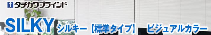 シルキー【標準タイプ】ビジュアルカラー