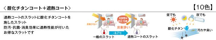 シルキー酸化チタンコート+遮熱コート