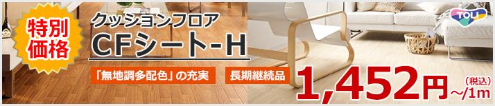 CFシートH 003フッター