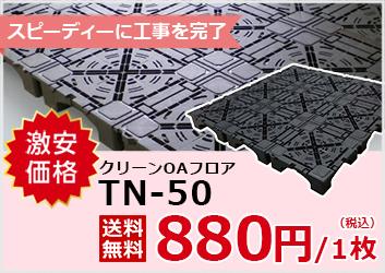 TN-50送料無料 1009