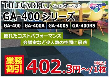 東リGA400期間限定送料無料1枚285円