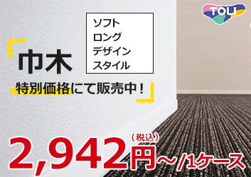 巾木 1027フッター