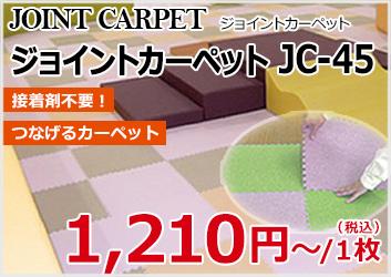 ジョイントカーペット 1021フッター