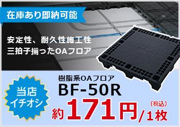 OAフロア樹脂 1008フッター