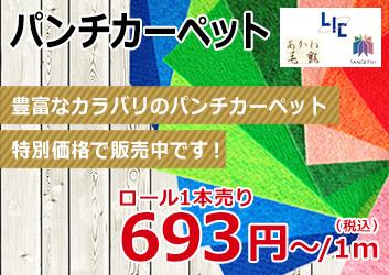 パンチカーペット 1036フッター