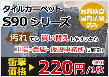 1050 S90シリーズ