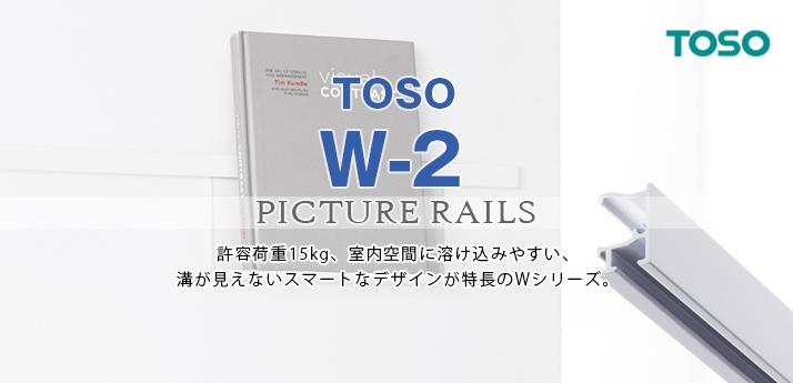 tosow-2