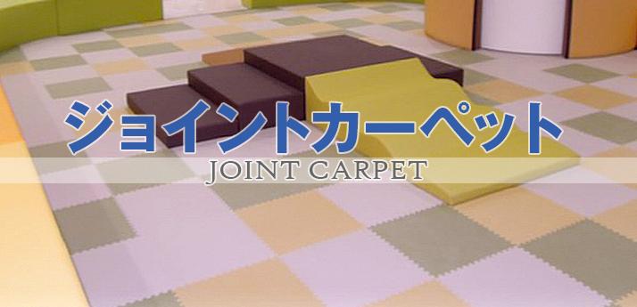 ジョイントカーペット
