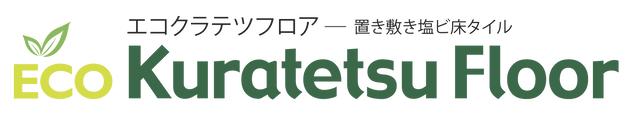 ナガタ エコクラテツフロア 置き敷塩ビ床タイル