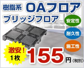 樹脂系OAフロア特別価格