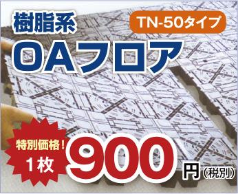 樹脂系OAフロアTN-50