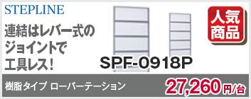 パーテーション SPF-0918P