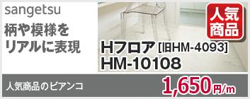 hm-1093 hm-4093