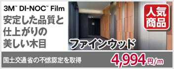 3Mダイノック/ファインウッド