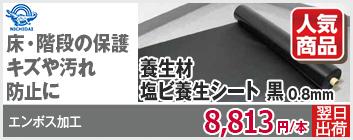 養生シート黒0.8mm