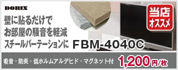 FB4040C