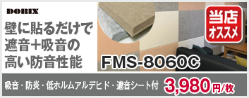 FMS8060C