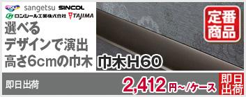 巾木H60