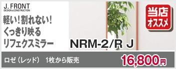 NRM-2/RJ