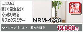 NRM-4/SG