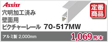 70-517MW