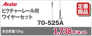 70-525A