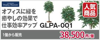 GLPA-001
