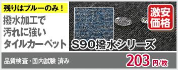 S90撥水