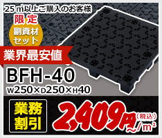 BFH-40