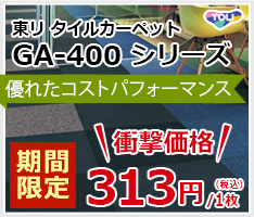 GA400期間限定送料無料1枚285円