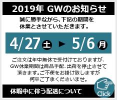 2019GW休暇のお知らせ