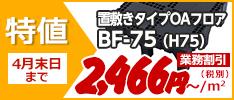 BF-75