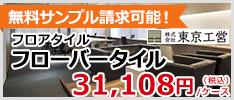 東京工営 フローバータイル